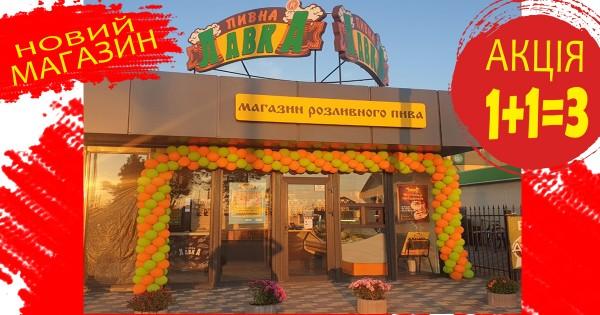 Невероятное открытие нового магазина Пивная Лавка