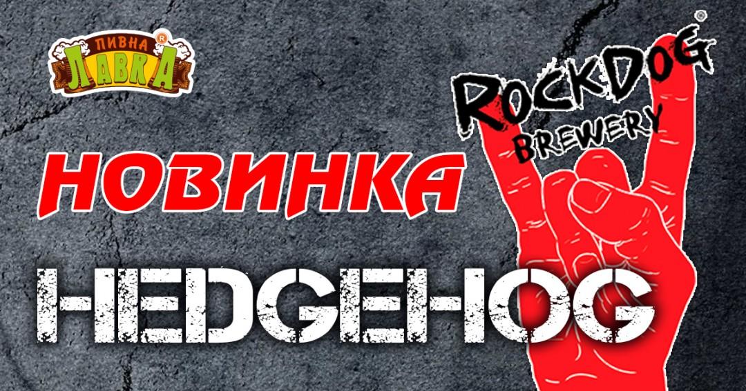 Новинка Hedgehog від броварні Rock Dog.
