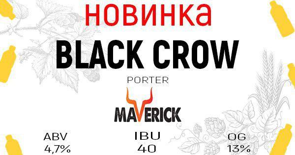 Новинка Black Crow від броварні Maverik