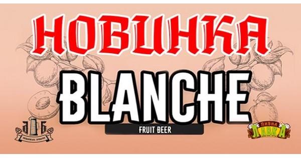 Новинка Blanche від Богданівської Броварні.