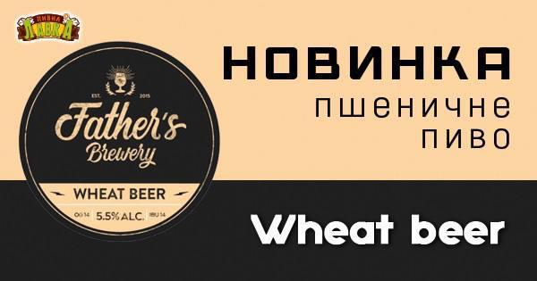 Новинка Wheat Beer от пивоварни Father's Brewery.