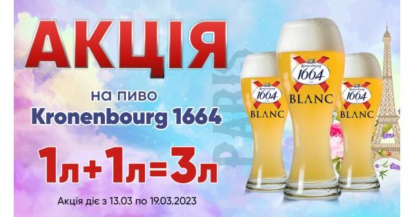 - 50% на другий літр