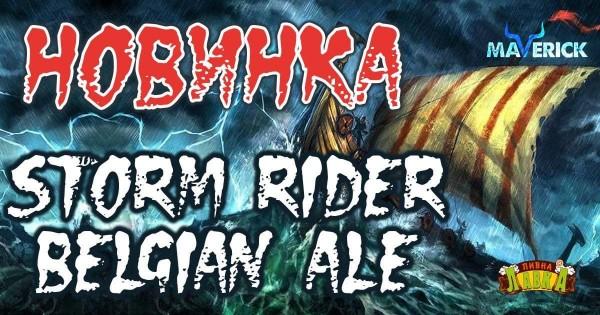 Новинка Storm Rider от пивоварни Maverick.